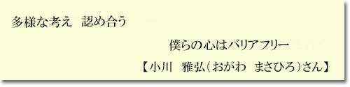 多様な考え 認め合う 僕らの心はバリアフリー 【小川 雅弘(おがわ まさひろ)さん】