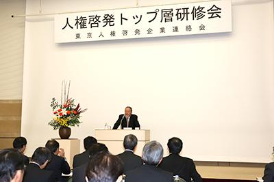 2017年度「人権啓発トップ層研修会」