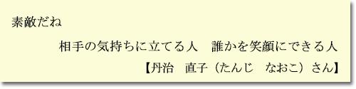 丹治 直子(たんじ なおこ)さん