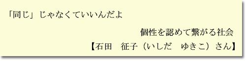 石田 征子(いしだ ゆきこ)さん