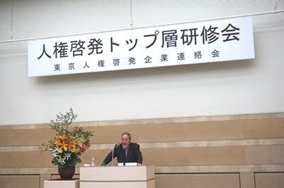 2018年度「人権啓発トップ層研修会」