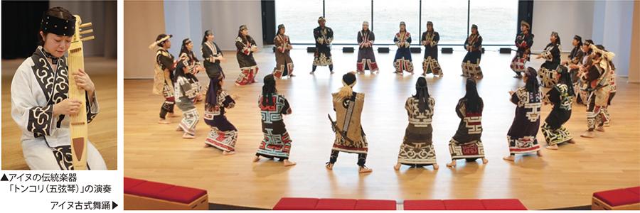 アイヌ古式舞踊とアイヌの伝統楽器  「トンコリ(五弦琴)」の演奏