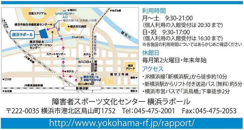 障害者スポーツ文化センター 横浜ラポール地図